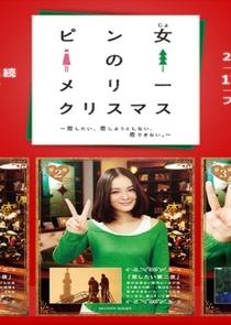 Pin Onna no Merry Christma - Poster / Capa / Cartaz - Oficial 2