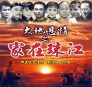 Fatherland (Dai dey yan ching)