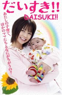 Daisuki!! - Poster / Capa / Cartaz - Oficial 2