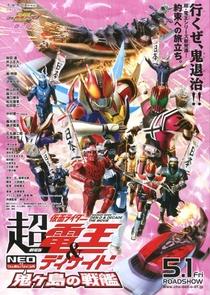 Cho Kamen Rider Den-O & Decade Neo Generations: The Onigashima Warship - Poster / Capa / Cartaz - Oficial 1
