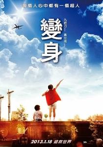 Machi Action - Poster / Capa / Cartaz - Oficial 1
