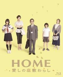 Home: Itoshi no Zashiki Warashi - Poster / Capa / Cartaz - Oficial 6