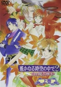 Harukanaru Toki no Naka de 2: Shiroki Ryuu no Miko - Poster / Capa / Cartaz - Oficial 1
