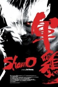Fúria Vermelha - Poster / Capa / Cartaz - Oficial 3