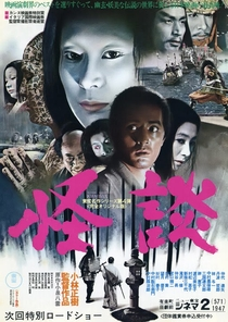 Kwaidan - As Quatro Faces do Medo - Poster / Capa / Cartaz - Oficial 8