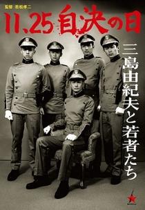 25/11 O Dia em que Mishima Escolheu o Seu Destino - Poster / Capa / Cartaz - Oficial 1