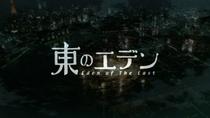 Higashi no Eden - Poster / Capa / Cartaz - Oficial 2