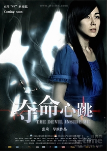 The Devil Inside Me - Poster / Capa / Cartaz - Oficial 4