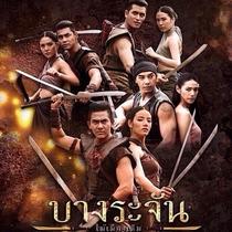Bang Rajan - Poster / Capa / Cartaz - Oficial 1