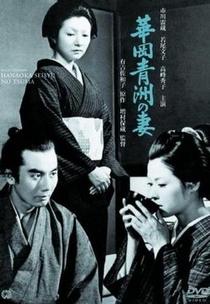 A Esposa do Dr. Hanaoka - Poster / Capa / Cartaz - Oficial 1
