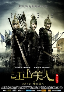 A Imperatriz e os Guerreiros - Poster / Capa / Cartaz - Oficial 3