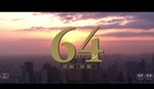 「64-ロクヨン- 前編/後編」 予告