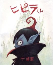 Hipira-kun - Poster / Capa / Cartaz - Oficial 4