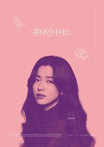 The Beauty Inside - Poster / Capa / Cartaz - Oficial 2