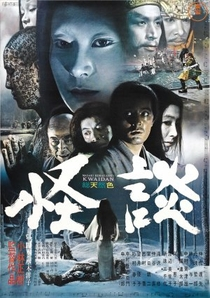 Kwaidan - As Quatro Faces do Medo - Poster / Capa / Cartaz - Oficial 2