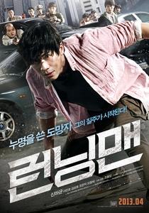 RunningMan - Poster / Capa / Cartaz - Oficial 1