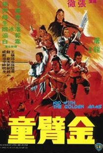 The Kid with the Golden Arm - Poster / Capa / Cartaz - Oficial 1