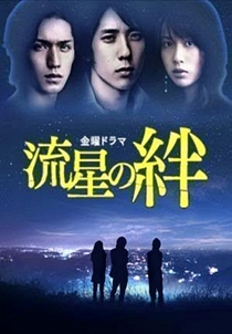 Ryusei no Kizuna - Poster / Capa / Cartaz - Oficial 2