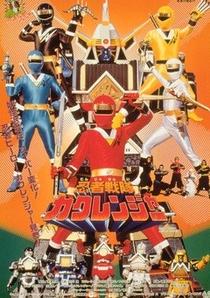 Ninja Sentai Kakuranger: The Movie - Poster / Capa / Cartaz - Oficial 1