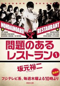 Mondai no Aru Restaurant - Poster / Capa / Cartaz - Oficial 1