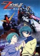Mobile Suit Zeta Gundam: A New Translation II - Lovers (Mobile Suit Zeta Gundam: A New Translation II - Lovers)