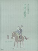 Four Seasons of Children (Kodomo no Shiki / 子供の四季)