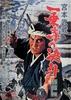 Miyamoto Musashi IV - Duel at Ichijyo-Ji Temple