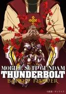 Mobile Suit Gundam Thunderbolt: Bandit Flower (機動戦士ガンダム サンダーボルト BANDIT FLOWER)
