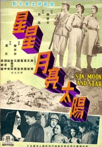 Sun, Moon and Star (Part 1) - Poster / Capa / Cartaz - Oficial 3