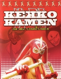 Kekko Kamen: The MGF Strikes Back - Poster / Capa / Cartaz - Oficial 1