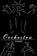 Orchestra (オーケストラ)