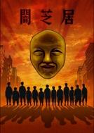 Yami Shibai (2ª Temporada) (闇芝居 最初のシーズン)