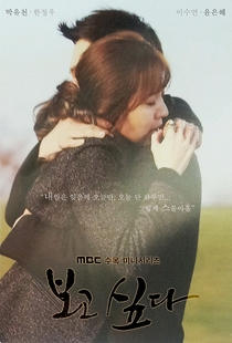 I Miss You - Poster / Capa / Cartaz - Oficial 1