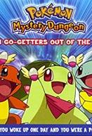 Pokémon Mundo Misterioso: A Equipe Força Resgate em sua Primeira Missão! (Pokemon fushigi no dungeon: Shutsudo Pokémon kyujotai ganbarus!)