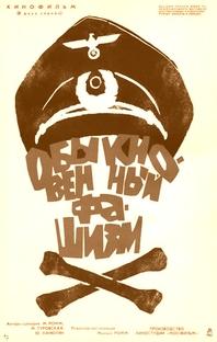 O Fascismo de Todos os Dias - Poster / Capa / Cartaz - Oficial 1