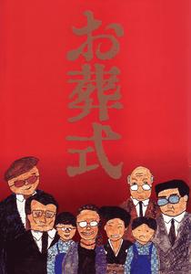 O Funeral - Poster / Capa / Cartaz - Oficial 1