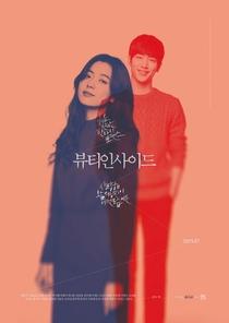 The Beauty Inside - Poster / Capa / Cartaz - Oficial 16