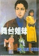 Irmãs em Dois Estágios (Wutai jiemei)