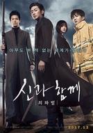 Along With the Gods: The Two Worlds (Sin gwa Hamkke - Joe wa Beol)