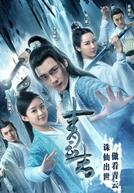 A Lenda de Chusen (青云志)