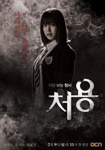 Cheo Yong (1ª Temporada) - Poster / Capa / Cartaz - Oficial 5
