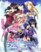 Fate/kaleid liner Prisma Illya (Fate/kaleid liner Prisma Illya)
