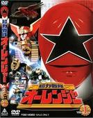 Esquadrão Super Poderoso Ohranger (Chouriki Sentai Ohranger)