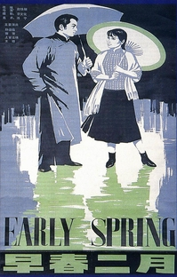 Early Spring in February - Poster / Capa / Cartaz - Oficial 3