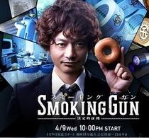 SMOKING GUN ~ Ketteiteki Shoko ~ - Poster / Capa / Cartaz - Oficial 1