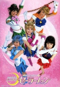 Pretty Guardian Sailor Moon - Poster / Capa / Cartaz - Oficial 7