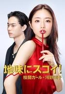 Jimi ni Sugoi! ~Kouetsu Girl Kouno Etsuko~ (地味にスゴイ! ~校閲ガール・河野悦子~)