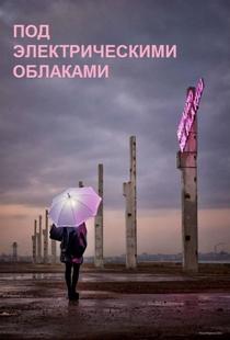 Sob Nuvens Elétricas - Poster / Capa / Cartaz - Oficial 2