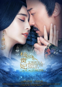 Lady of the Dynasty - Poster / Capa / Cartaz - Oficial 2