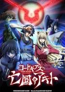 Code Geass: Boukoku no Akito 3 (コードギアス 亡国のアキト 第3章 輝くもの天より堕つ)